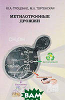 Ю. А. Троценко, М. Л. Торгонская Метилотрофные дрожжи