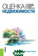 Т. Г. Касьяненко, Г. А. Маховикова, В. Е. Есипов, С. К. Мирзажанов Оценка недвижимости