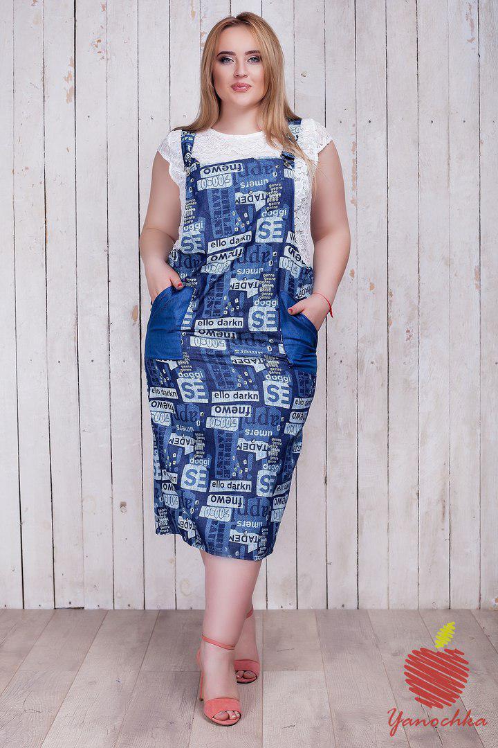 d9c38c447b1 Женский модный джинсовый сарафан с рисунком Батал