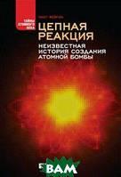 Олег Фейгин Цепная реакция. Неизвестная история создания атомной бомбы
