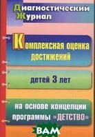Мартынова Е.А. Комплексная оценка достижений детей 3 лет на основе концепции программы Детство . Диагностический журнал
