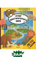 Ружичка Олдрих Атлас доисторического мира