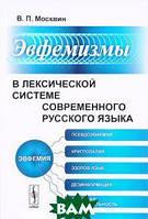 В. П. Москвин Эвфемизмы в лексической системе современного русского языка