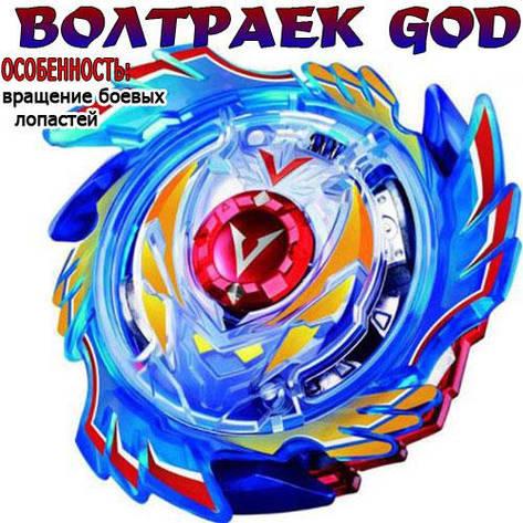 Волтраек (3 сезон) GOD Бейблейд V3, фото 2