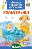 З. Н. Александрова, И. П. Токмакова Колыбельные