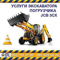 Услуги экскаватора JCB 3CX в Кировограде