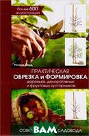 Ричард Берд Практическая обрезка и формировка деревьев, декоративных и фруктовых кустарников