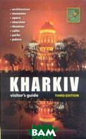 Путеводитель  Кнаrkiv: Vizitors guide