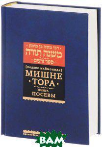 Рабби Моше бен Маймон Мишне Тора (Кодекс Маймонида). Книга  Посевы