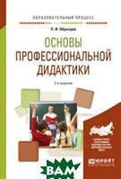 Образцов П.И. Основы профессиональной дидактики. Учебное пособие для вузов