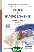Пансков В.Г. Налоги и налогообложение. Практикум. Учебное пособие для СПО