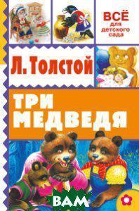 Толстой Л.Н. Три медведя