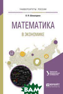 Шевалдин В.Т. Математика в экономике. Учебное пособие для вузов