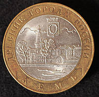 Монета России 10 рублей 2004 г. Кемь, фото 1