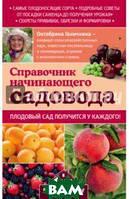 Ганичкина Октябрина Алексеевна, Ганичкин Александр Владимирович Справочник начинающего садовода