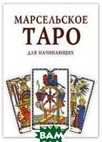 Карты. Марсельское Таро для начинающих (78 карт + книга - руководство)