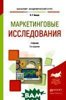 Божук С.Г. Маркетинговые исследования. Учебник для академического бакалавриата
