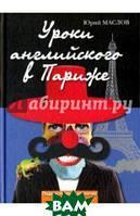Маслов Юрий Дмитриевич Уроки английского в Париже