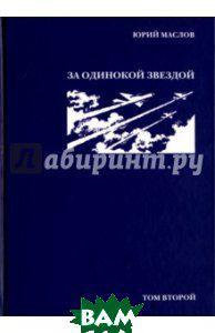 Маслов Юрий Дмитриевич Избранное. В 2-х томах. Том 2. За одинокой звездой
