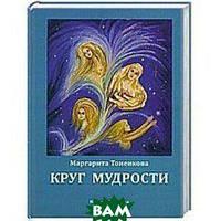 Тоненкова М.М. Круг мудрости