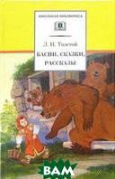 Толстой Лев Николаевич Басни, сказки, рассказы
