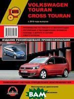 Volkswagen Touran / Volkswagen Cross Touran c 2010 года. Руководство по ремонту и техническому обслуживанию