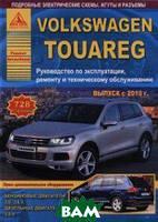 Volkswagen Touareg с 2010 года. С бензиновыми и дизельными двигателями. Эксплуатация. Ремонт. ТО
