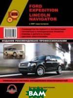 Ford Expedition /Lincoln Navigator 2007 г.в., ремонт, эксплуатация, техническое обслуживание