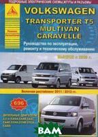 Volkswagen Transporter T5 / Multivan / Caravella с 2009 года. Рестайлинг с 2011-2012 года. С дизельным двигателем 2,0 л. Эксплуатация. Ремонт. ТО