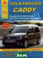 Volkswagen Caddy с 2010 года. С бензиновыми и дизельными двигателями. Эксплуатация. Ремонт