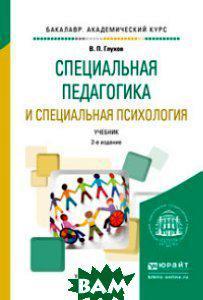 Глухов В.П. Специальная педагогика и специальная психология. Учебник для академического бакалавриата