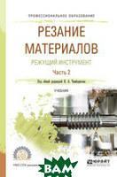 Чемборисов Н.А. Резание материалов. Режущий инструмент в 2-х частях. Часть 2. Учебник для СПО