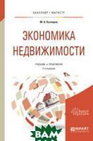 М. А. Котляров Экономика недвижимости. Учебник и практикум для бакалавриата и магистратуры