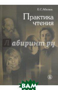 Абелюк Евгения Семеновна Практика чтения. Учебно-методическое пособие