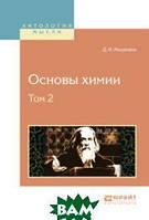 Менделеев Д.И. Основы химии в 4-х томах. Том 2