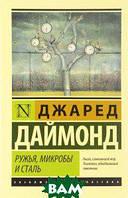 Джаред Даймонд Ружья, микробы и сталь. История человеческих сообществ