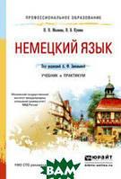 Зиновьева А.Ф. Немецкий язык. Учебник и практикум для СПО