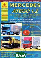 Mercedes Atego 1.2 с 1998-2004 года. С дизельными двигателями. Ремонт. Эксплуатация