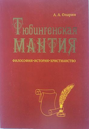 ТЮБИНГЕНСКАЯ МАНТИЯ: ФИЛОСОФИЯ. ИСТОРИЯ. ХРИСТИАНСТВО. А.А. Опарин, фото 2
