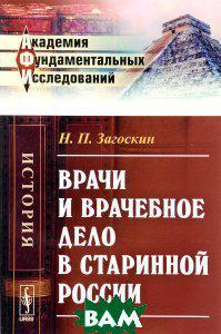 Н. П. Загоскин Врачи и врачебное дело в старинной России