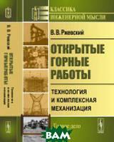 Ржевский В.В. Открытые горные работы. Технология и комплексная механизация. Книга 2