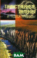 Непомнящий Николай Николаевич Таинственные явления и чудеса природы