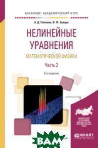 Полянин А.Д. Нелинейные уравнения математической физики в 2-х частях. Часть 2. Учебное пособие для академического бакалавриата