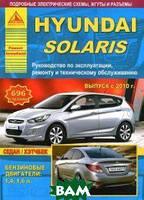Hyundai Solaris с 2010 с бензиновыми двигателями 1.4, 1.6 л. Эксплуатация. Ремонт