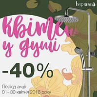 - 40%  на душевые системы Imprese