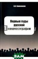 Ханжонков А. А. Первые годы русской кинематографии. Воспоминания