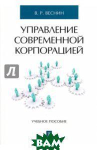 Веснин Владимир Рафаилович Управление современной корпорацией. Учебное пособие