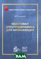 Сыщенко В.В. Квантовая электродинамика для начинающих