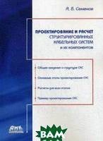 Семенов Андрей Борисович Проектирование и расчет структурированных кабельных систем и их компонентов
