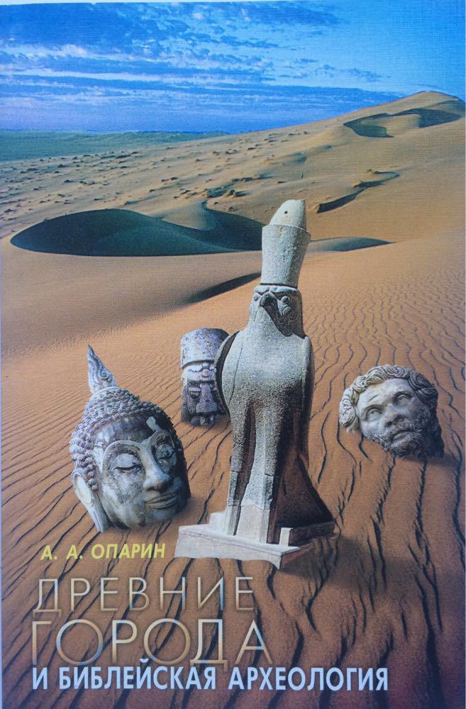 Древние города и Библейская археология. А.А. Опарин